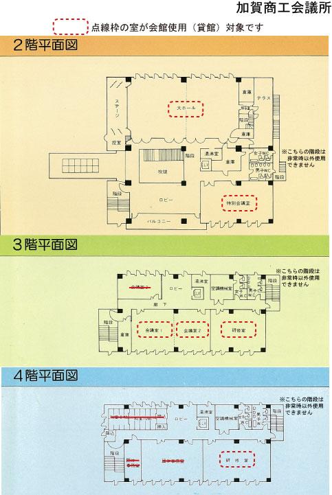 130611加賀商工会議所会館2~4階平