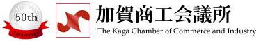 加賀商工会議所 (石川県加賀市)